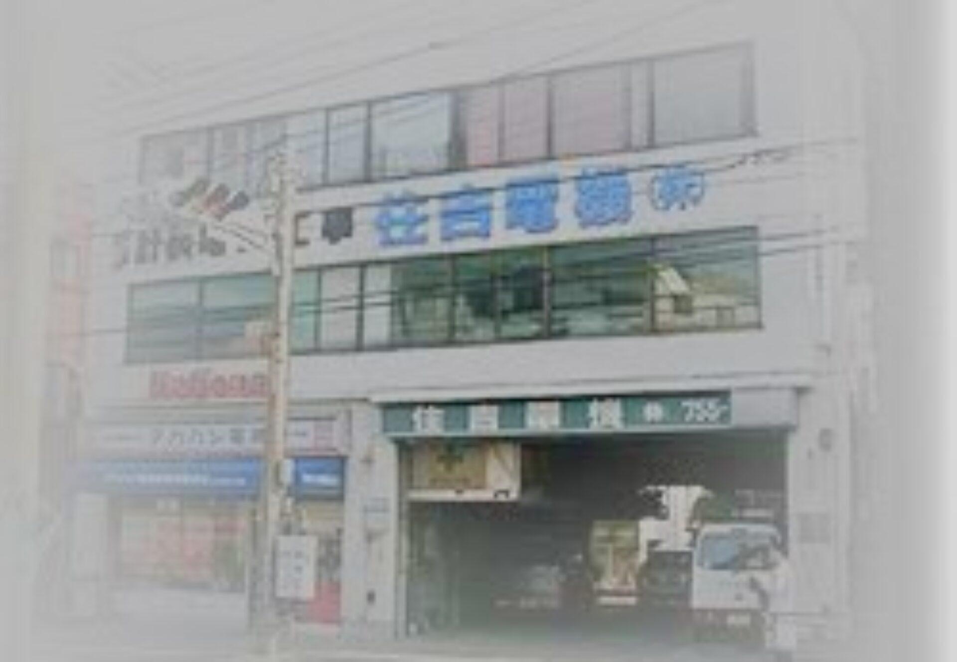 住吉電機株式会社